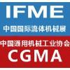 2021第十一届中国国际流体机械展览会