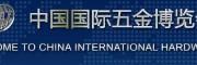 上海五金展览会-2021上海五金展