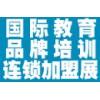 2021南京第六届教育培训品牌加盟展览会*五月