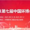 第七届中国环博会广州展 深耕粤港澳大湾区2021