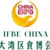 2021大湾区国际高端饮料及进口食品博览会