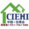 2021北京第20届木结构房屋钢结构房屋展览会