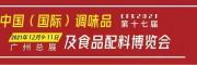 2021中国食品配料及添加剂展