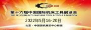 2022北方床展-2022北京床工具展